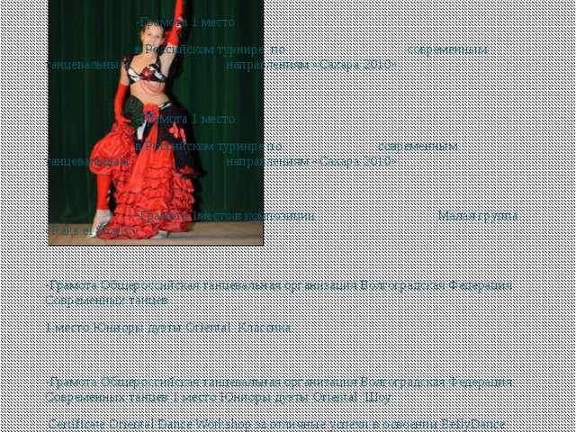 Лещенко Маргарита – 8 класс МОУ СОШ № 16 -Диплом 3 место Юниоры дуэты...