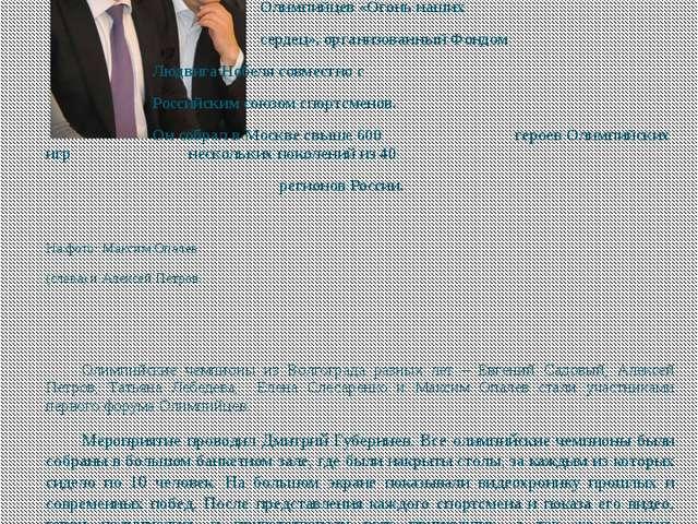 «ДА РАЗВЕ СЕРДЦЕ ПОЗАБУДЕТ?..» 28 ноября 2010 года в московском концертном...