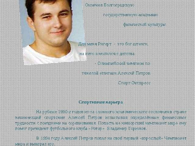 Немало олимпийских чемпионов вырастила и наша школа №16 г. Волгограда: Алексе...