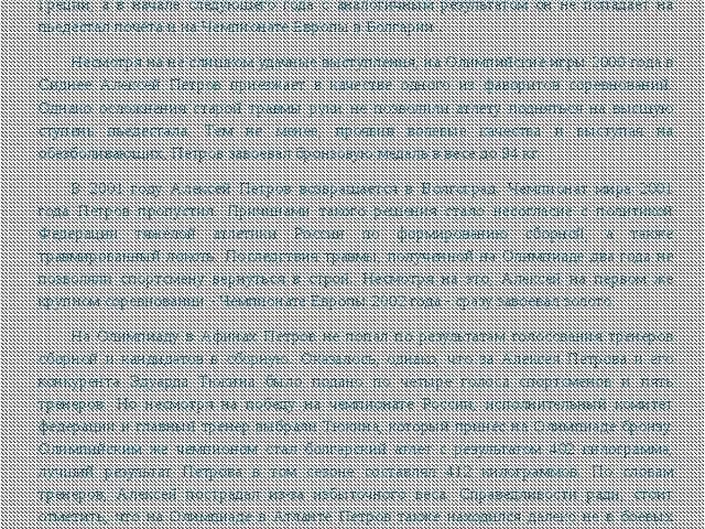 В конце 1999 года Алексей Петров занимает пятое место на Чемпионате мира в Г...