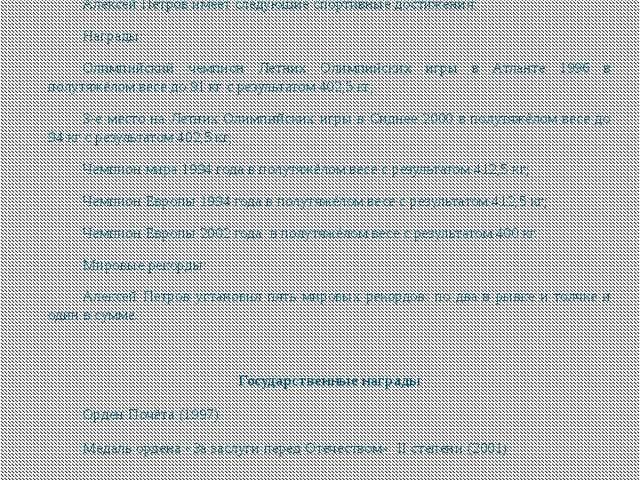 После окончания спортивной карьеры В августе 2009 года Алексей Петров был на...