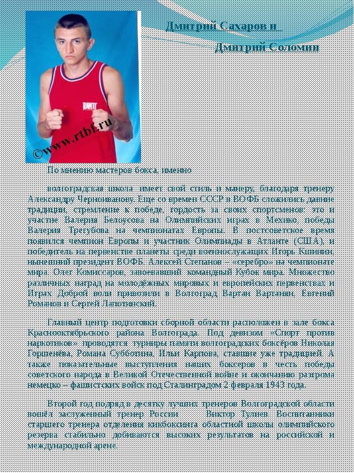 Дмитрий Сахаров и Дмитрий Соломин  По мнению мастеров бокса, именно в...