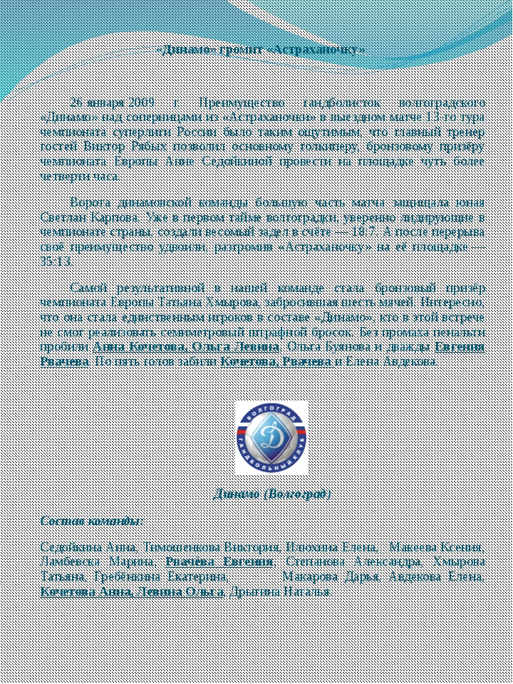 «Динамо» громит «Астраханочку»  26января2009 г. Преимущество гандболисток...