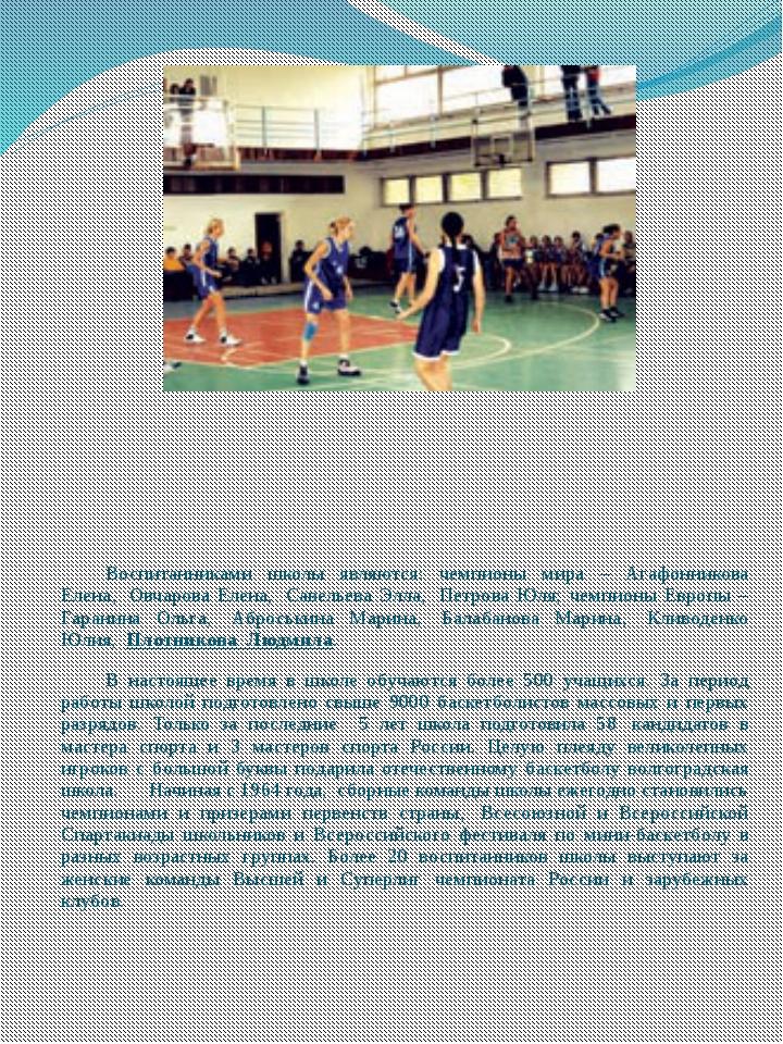 Воспитанниками школы являются: чемпионы мира – Агафонникова Елена, Овчаро...