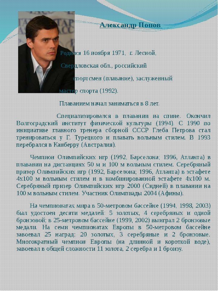 Александр Попов  Родился 16 ноября 1971, г. Лесной,  Свердловская обл...