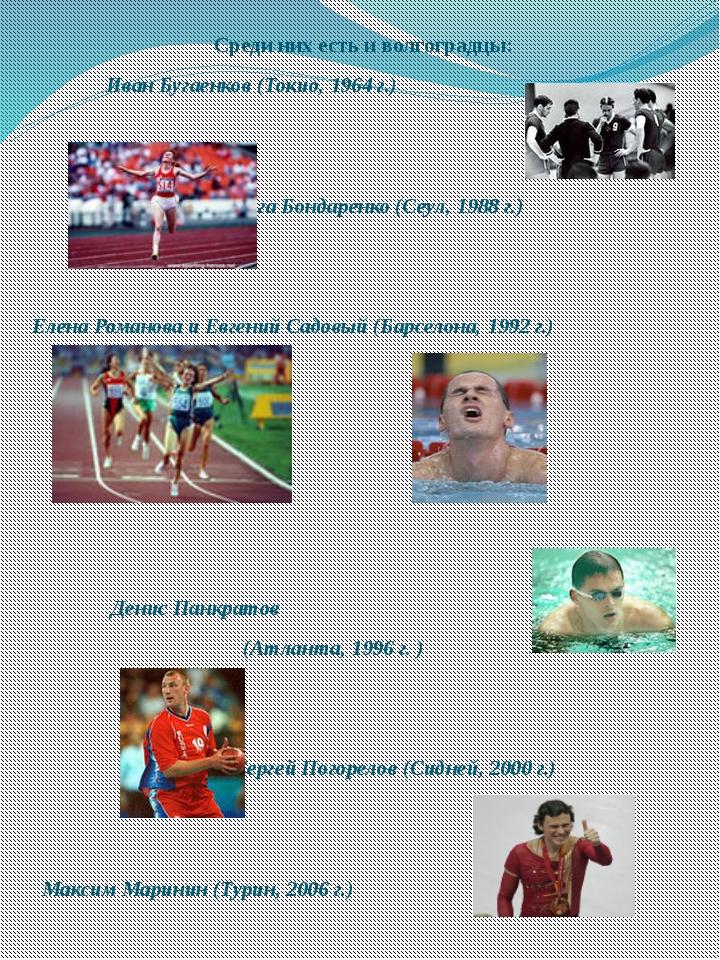Среди них есть и волгоградцы: Иван Бугаенков (Токио, 1964 г.) Ольга Бондаренк...