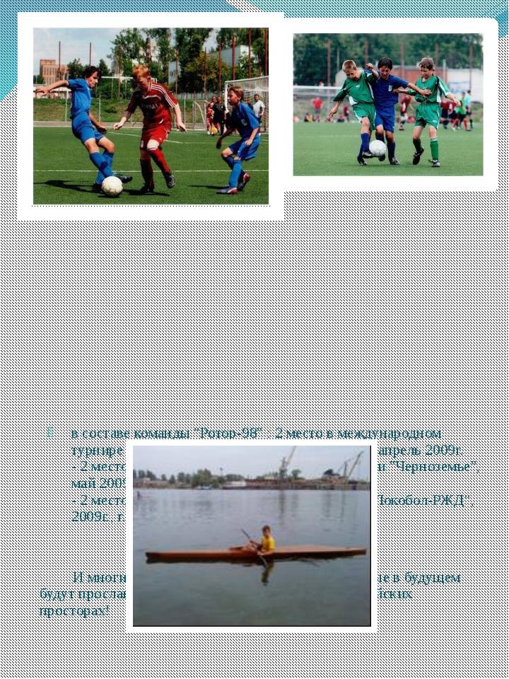 """в составе команды """"Ротор-98"""" : 2 место в международном турнире """"Звездный бер..."""