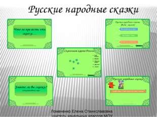 Русские народные сказки Ломаченко Елена Станиславовна учитель начальных клас