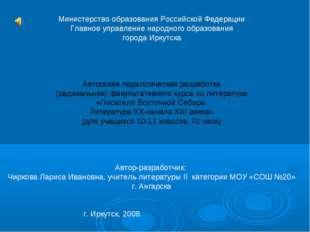 Министерство образования Российской Федерации Главное управление народного об