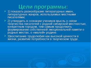 Цели программы: 1) показать разнообразие литературных имен, литературных жанр