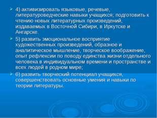 4) активизировать языковые, речевые, литературоведческие навыки учащихся; под