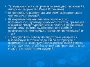 7) познакомиться с творчеством молодых писателей г. Ангарска (творчество Игор