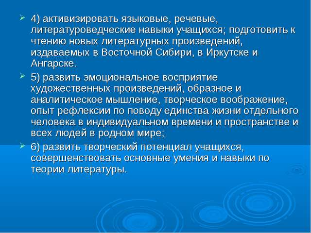 4) активизировать языковые, речевые, литературоведческие навыки учащихся; под...