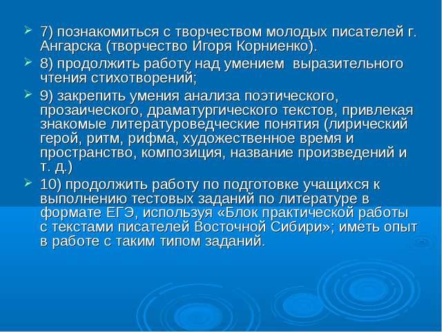 7) познакомиться с творчеством молодых писателей г. Ангарска (творчество Игор...