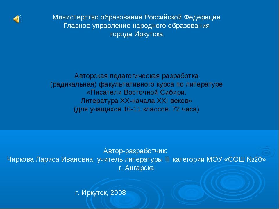 Министерство образования Российской Федерации Главное управление народного об...