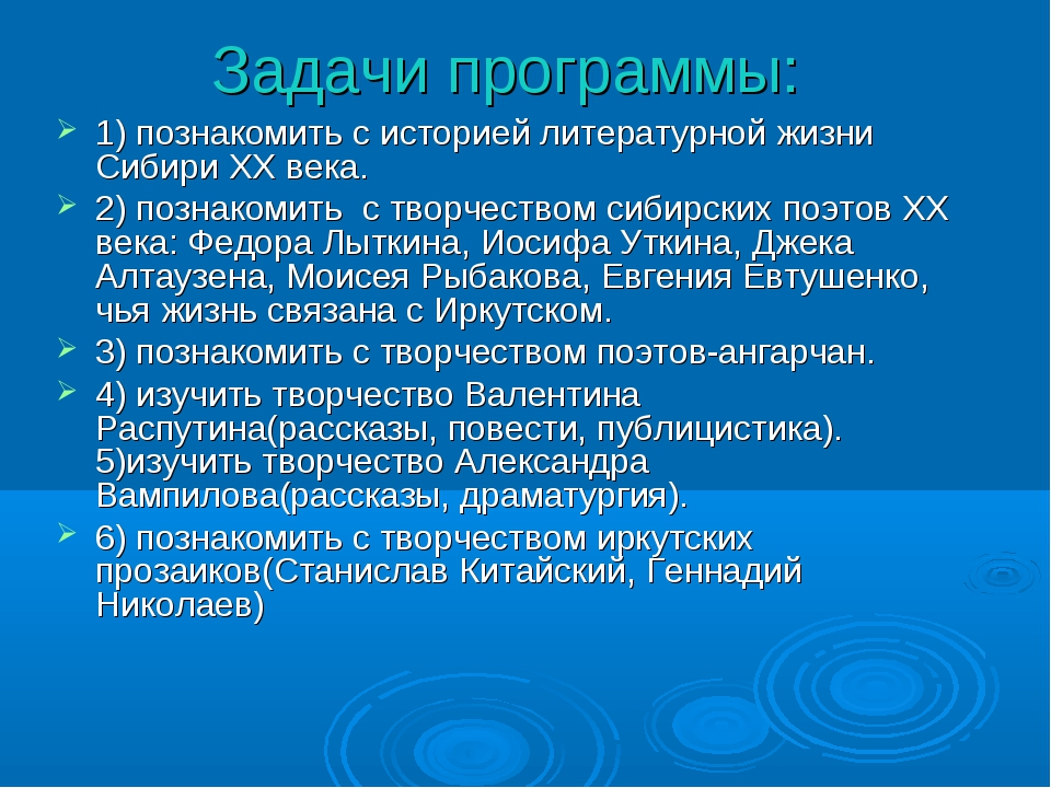 Задачи программы: 1) познакомить с историей литературной жизни Сибири XX века...