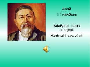 Абай Құнанбаев Абайдың қара сөздері. Жетінші қара сөзі.