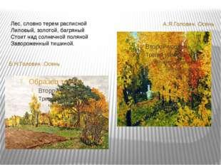 Б.Н.Головин .Осень А.Я.Головин. Осень Лес, словно терем расписной Лиловый, з