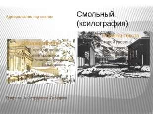 Графика. А Остроумова-Лебедева Адмиральство под снегом Смольный (ксилография)