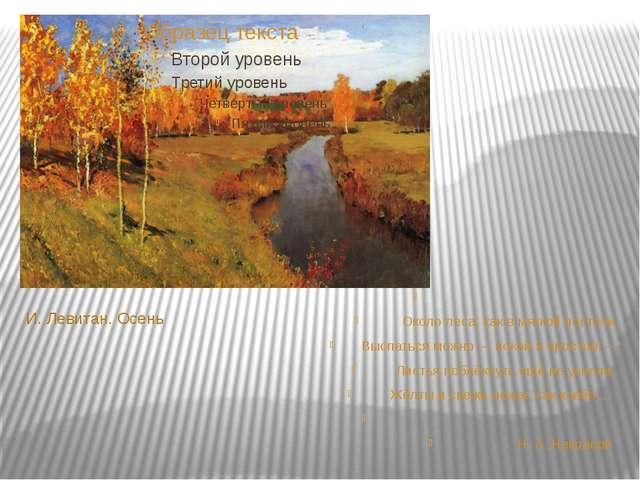 И. Левитан. Осень  Около леса, как в мягкой...