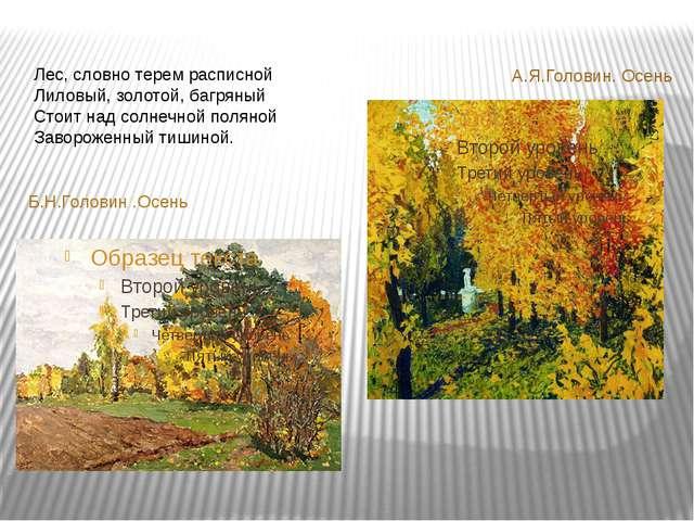 Б.Н.Головин .Осень А.Я.Головин. Осень Лес, словно терем расписной Лиловый, з...