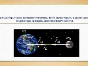 Так был открыт закон всемирного тяготения. Затем были открыты и другие законы