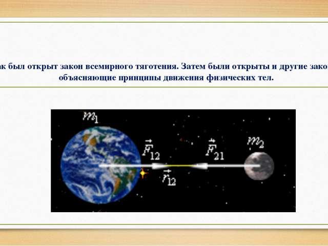 Так был открыт закон всемирного тяготения. Затем были открыты и другие законы...