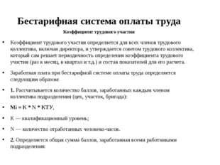 Бестарифная система оплаты труда Коэффициент трудового участия Коэффициент тр