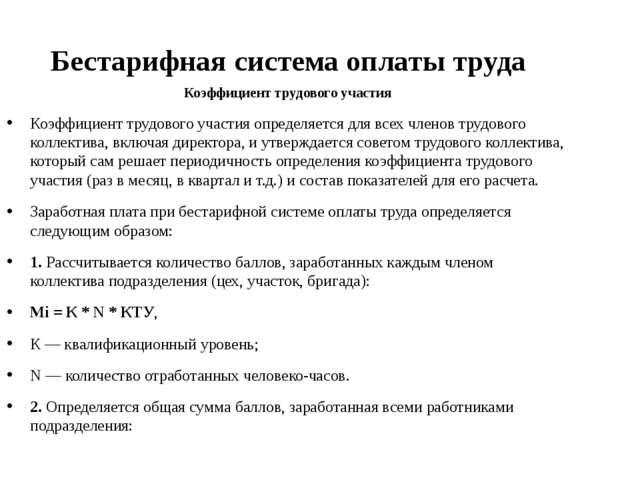 Бестарифная система оплаты труда Коэффициент трудового участия Коэффициент тр...