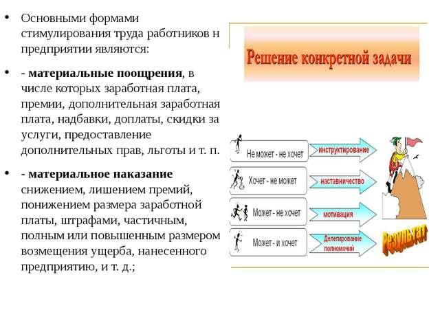 Основными формами стимулирования труда работников на предприятии являются: -...