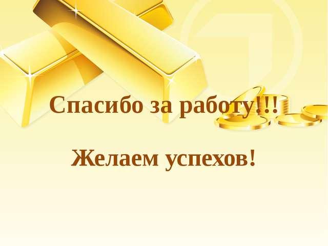 Спасибо за работу!!! Желаем успехов!
