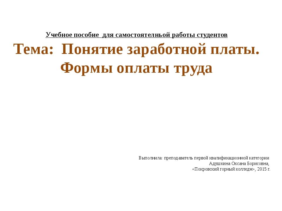 Учебное пособие для самостоятелньой работы студентов Тема: Понятие заработной...