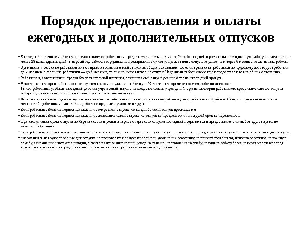 Порядок предоставления и оплаты ежегодных и дополнительных отпусков Ежегодный...