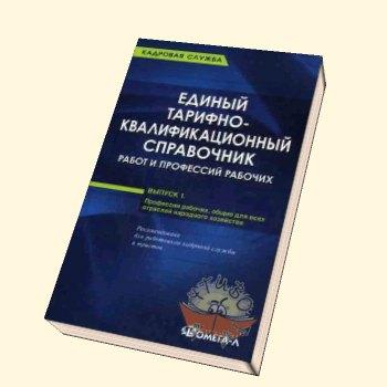 http://www.rabota-102.ru/images/etks1.jpg
