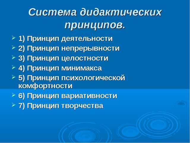 Система дидактических принципов. 1) Принцип деятельности 2) Принципнепрерывн...
