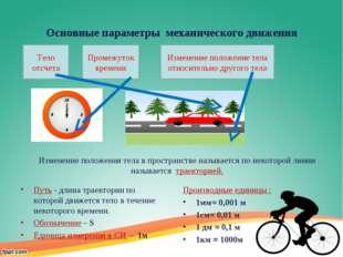 Основные параметры механического движения Путь - длина траектории по которой