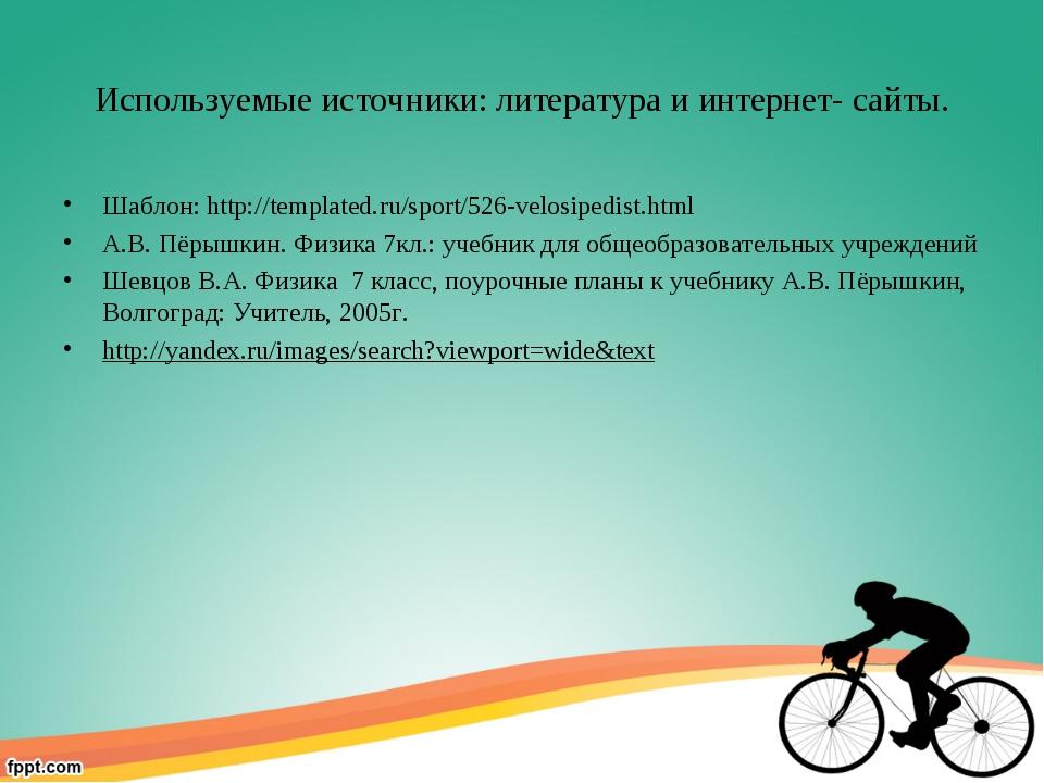 Используемые источники: литература и интернет- сайты. Шаблон: http://template...