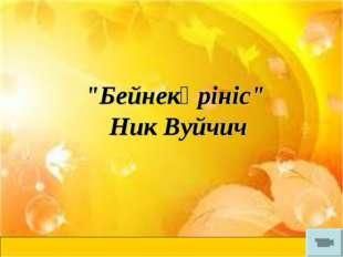 """""""Бейнекөрініс"""" Ник Вуйчич"""