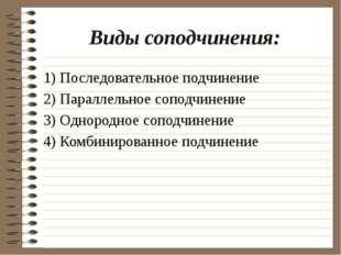 Виды соподчинения: 1) Последовательное подчинение 2) Параллельное соподчинени