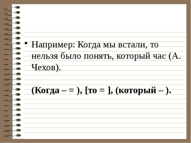 Например: Когда мы встали, то нельзя было понять, который час (А. Чехов). (Ко...