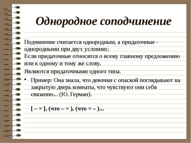 Однородное соподчинение Подчинение считается однородным, а придаточные - одно...