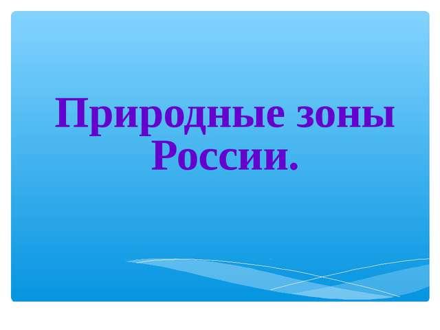 Природные зоны России. Мехоношина Н.В.