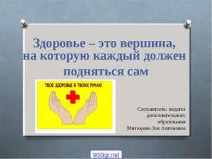 Составитель: педагог дополнительного образования Митюрева Зоя Антоновна Здоро