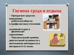 Гигиена труда и отдыха Прекрасное средство повышения работоспособности и проф