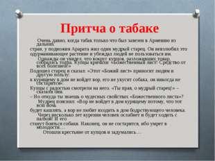 Притча о табаке Очень давно, когда табак только что был завезен в Армению из