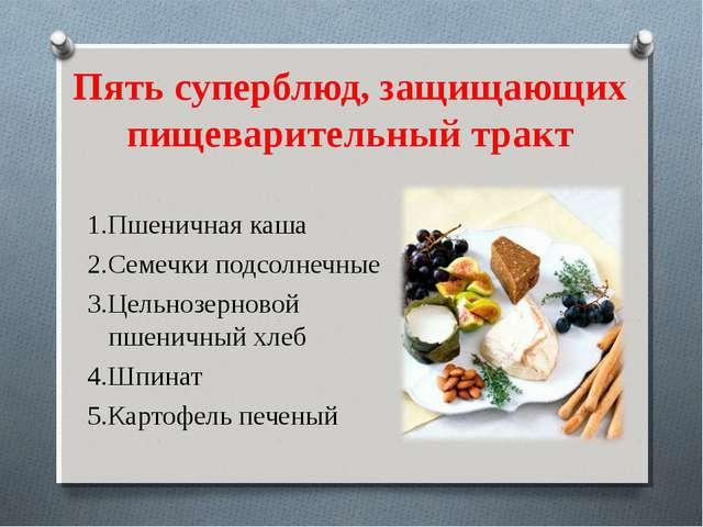 Пять суперблюд, защищающих пищеварительный тракт 1.Пшеничная каша 2.Семечки п...