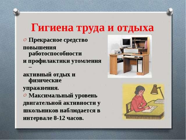 Гигиена труда и отдыха Прекрасное средство повышения работоспособности и проф...