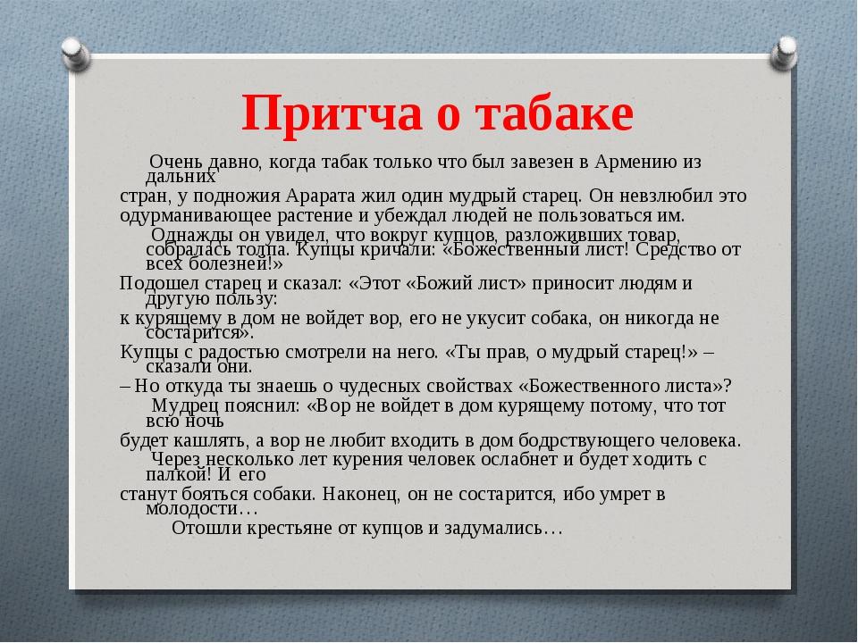 Притча о табаке Очень давно, когда табак только что был завезен в Армению из...