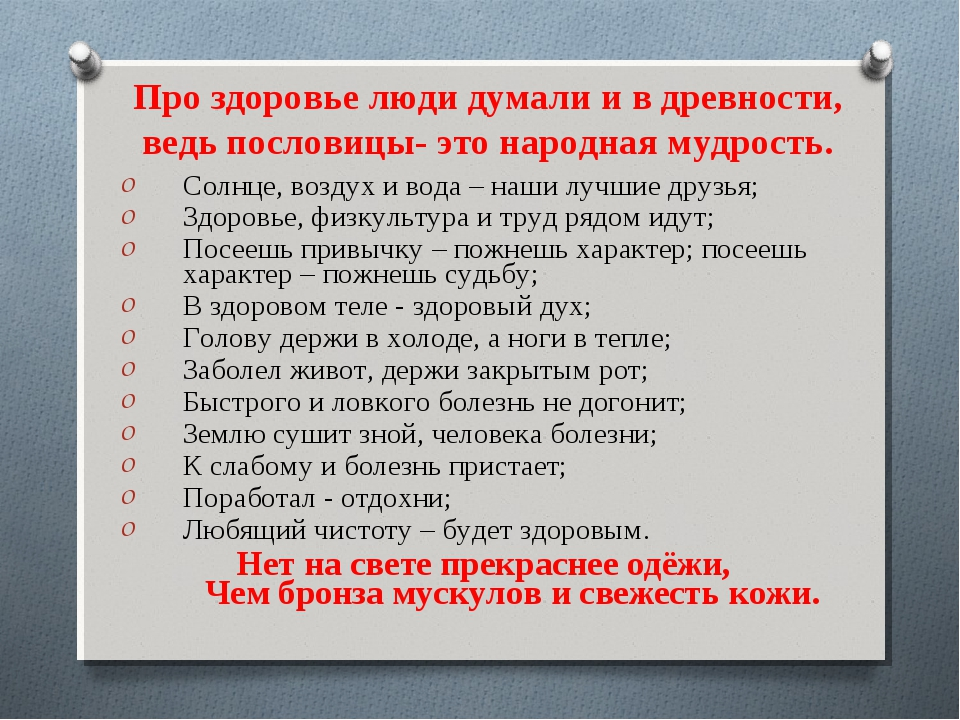 Про здоровье люди думали и в древности, ведь пословицы- это народная мудрость...