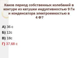 Каков период собственных колебаний в контуре из катушки индуктивностью 9 Гн и